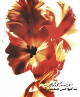 Cartel de Amnistía Internacional Egipto